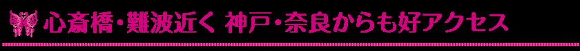 心斎橋・難波近く-神戸・奈良からも好アクセス_Vivienne Waxing【大阪・南堀江】ブラジリアンワックス 心斎橋 難波 ヴィヴィアン