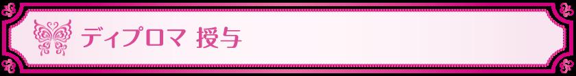 ディプロマ-授与_Vivienne Waxing【大阪・南堀江】ブラジリアンワックス 心斎橋 難波 ヴィヴィアン