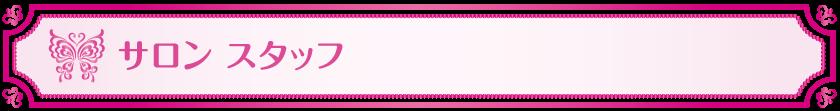 サロン-スタッフ_Vivienne Waxing【大阪・南堀江】ブラジリアンワックス 心斎橋 難波 ヴィヴィアン