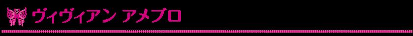 アメブロ_Vivienne Waxing【大阪・南堀江】ブラジリアンワックス 心斎橋 難波 ヴィヴィアン