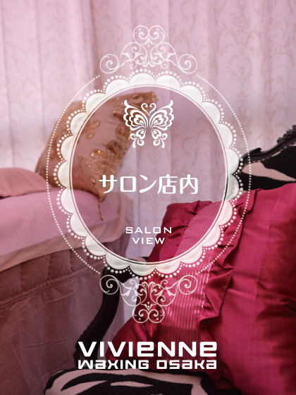 サロン店内_Vivienne Waxing【大阪・南堀江】ブラジリアンワックス 心斎橋 難波 ヴィヴィアン