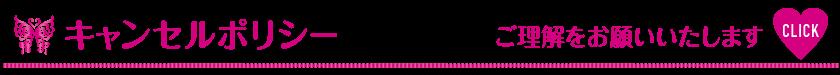 キャンセルポリシー_Vivienne Waxing【大阪・南堀江】ブラジリアンワックス 心斎橋 難波 ヴィヴィアン