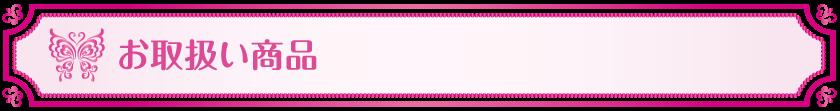 ネットショップお取扱い商品_Vivienne Waxing【大阪・南堀江】ブラジリアンワックス 心斎橋 難波 ヴィヴィアン